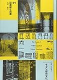 コレクション・モダン都市文化 第87巻 図書館と読書