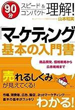 表紙: 「マーケティング」基本の入門書 | 山本 和実