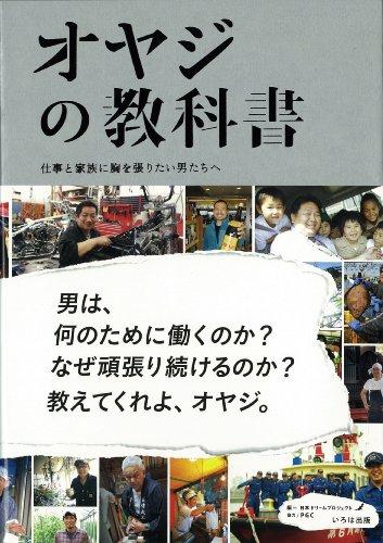 オヤジの教科書―仕事と家族に胸を張りたい男たちへ