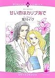 甘い恋はカリブ海で (エメラルドコミックス ロマンスコミックス)