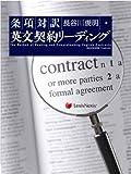 条項対訳 英文契約リーディング