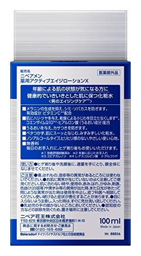 ニベアメンアクティブエイジローション100ml男性用化粧水エイジングケア単品1個