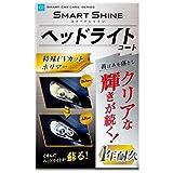 シーシーアイ(CCI)  スマートシャイン ヘッドライトコート W-138