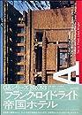 GA No.53〈フランク・ロイド・ライト〉帝国ホテル1915-22