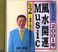 Dr.コパの2001年風水開運Music Vol.2~金運と恋の運気高めます~