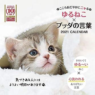 こころおだやかにニャるゆるねこ×ブッダの言葉カレンダー 2021 (インプレスカレンダー2021)