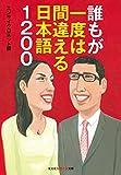 誰もが一度は間違える日本語1200 (光文社知恵の森文庫)