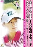 女子プロに学ぶ100を切るゴルフ 馬場ゆかりプロ&松本進コーチのフェードで攻める戦略的GOLF [DVD]