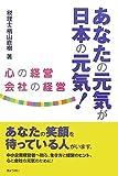 あなたの元気が日本の元気!―心の経営・会社の経営
