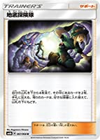 ポケモンカードゲーム/PK-SM6B(強化拡張パック チャンピオンロード)-061 地底探険隊 U