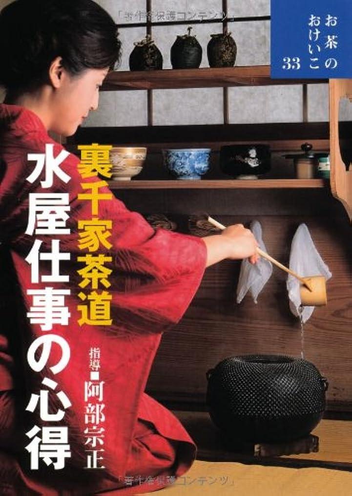 壁紙インキュバス不承認裏千家茶道  水屋仕事の心得 (お茶のおけいこ)