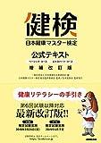 日本健康マスター検定 公式テキスト 増補改訂版