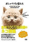 おしゃべりな猫たち ( )