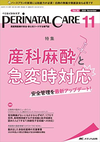 ペリネイタルケア 2020年11月号(第39巻11号)特集:産科麻酔と急変時対応 安全管理を最新アップデート!