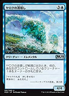 MTG マジック:ザ・ギャザリング ヤロクの波壊し アンコモン 基本セット2020 M20-081 | 日本語版 クリーチャー 青