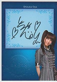 AKB48 vol.1 直筆サインカード sg03 大家志津香