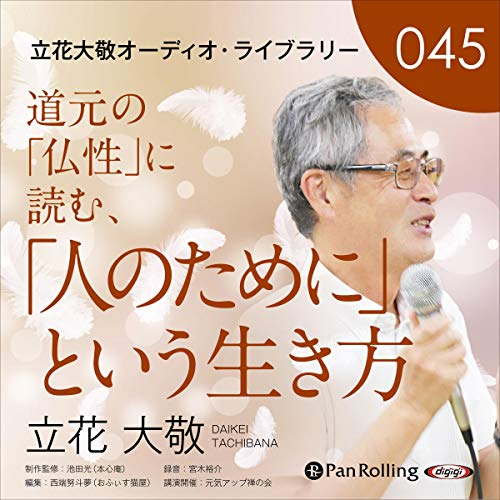 『立花大敬オーディオライブラリー45「道元の『仏性』に読む、『人のために』という生き方」』のカバーアート