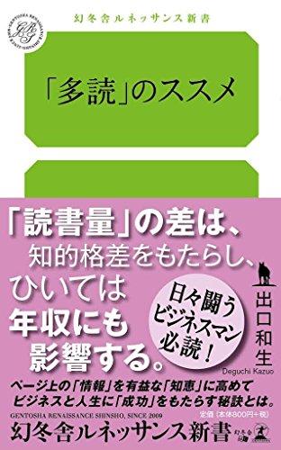 「多読」のススメ (幻冬舎ルネッサンス新書)