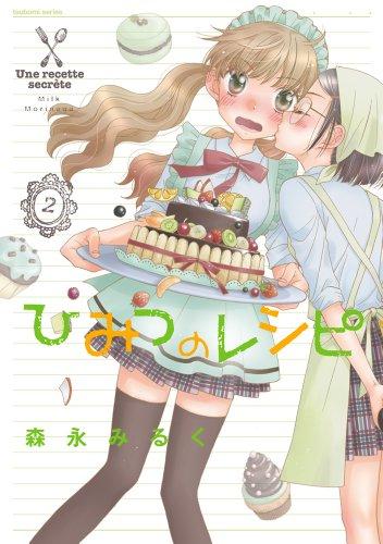 ひみつのレシピ (2) (まんがタイムKRコミックス つぼみシリーズ)の詳細を見る