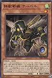 遊戯王 PHRA-JP006 鉄獣戦線 ナーベル (日本語版 ノーマル) ファントム・レイジ