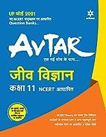 Avtar Jeev Vigyan Class 11 (NCERT Based) for 2021 Exam