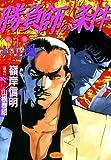 勝負師の条件 (3) 赤と青の風 (近代麻雀コミックス)