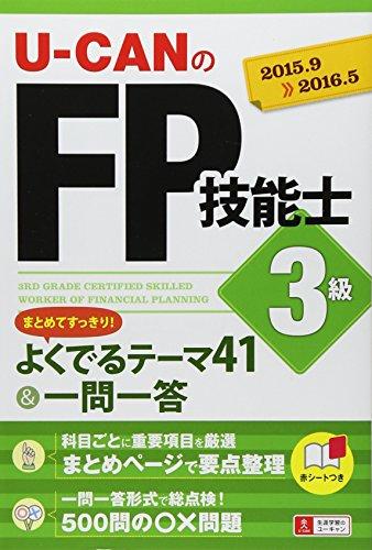 '15~'16年版 U-CANのFP技能士3級 まとめてすっきり!よくでるテーマ41&一問一答 (ユーキャンの資格試験...