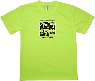 Tシャツ 万世不朽 ばんせいふきゅう 四字熟語