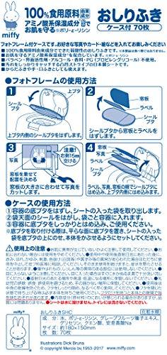 『レック miffy フォトフレーム付 おしりふきケース (100%食用成分 おしりふき 70枚入) 日本製』の9枚目の画像