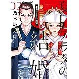 夏目アラタの結婚(2) (ビッグコミックス)