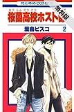 桜蘭高校ホスト部(クラブ)【期間限定無料版】 2 (花とゆめコミックス)