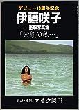 伊藤咲子衝撃写真集 「素顔の私…」