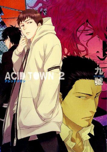 ACID TOWN 2 (バーズコミックス ルチルコレクション)