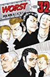 WORST 32 (少年チャンピオン・コミックス)