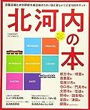 北河内の本 (エルマガMOOK)