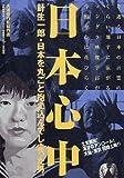 日本心中 針生一郎・日本を丸ごと抱え込んでしまった男。[DVD]