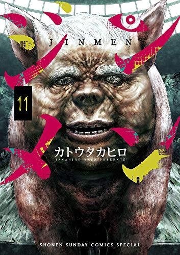 ジンメン (11) (サンデーうぇぶりSSC)