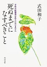 表紙: 死ぬまでになすべきこと (角川文庫)   式田 和子