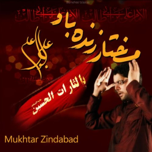 Kaho Ya Mahdi by Mir Hasan Mir on Amazon Music - Amazon com