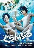 ぐらんぶる[DVD]