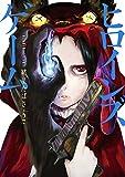 ヒロインズゲーム 2巻: バンチコミックス