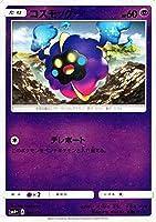 ポケモンカードゲームSM/コスモッグ/GXバトルブースト