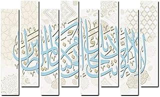 اوصاف لوحة حائط كانفس إسلامية مقسمة الى ثمانية قطع، لا إله إلا أنت سبحانك، 160x110 سم