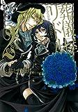 葬儀屋リドル 2 (ガンガンコミックスONLINE)