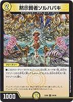 デュエルマスターズ/DMEX-06/89/C/黙示賢者ソルハバキ