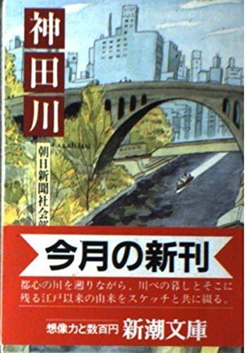 神田川 (新潮文庫)の詳細を見る