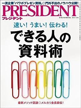 [PRESIDENT 編集部]のPRESIDENT (プレジデント) 2018年 7/30号 [雑誌]