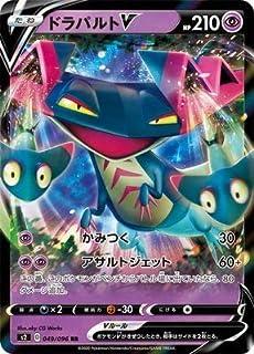 ポケモンカードゲーム PK-S2-049 ドラパルトV RR