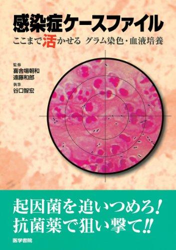 感染症ケースファイル―ここまで活かせるグラム染色・血液培養の詳細を見る
