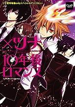 ×ツナ 10年後ロマンス (CLAPコミックス anthology 20)